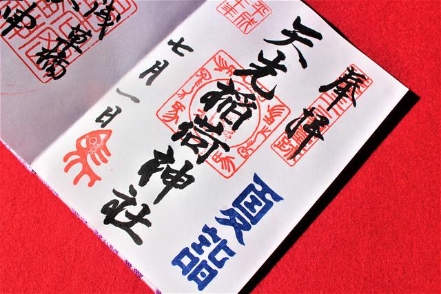 yasakiinari-gosyuin005