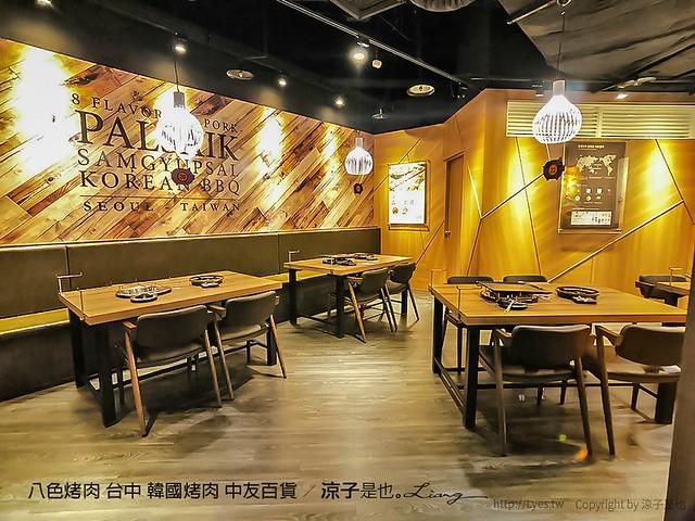 八色烤肉 台中 韓國烤肉 中友百貨 7