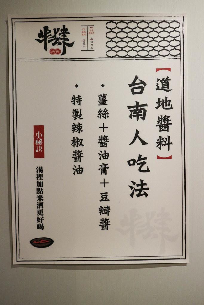 牛肆 台北溫體牛肉鍋 (25)