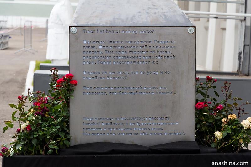 Надпись на памятнике, Музей Москвы