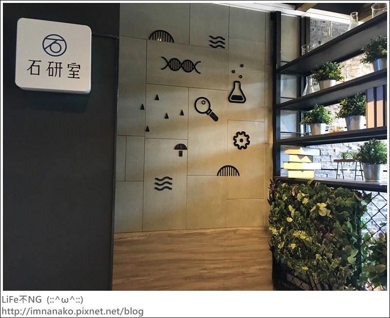 台中美食-石研室