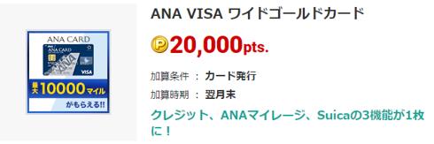 180722 ECナビ ANA VISAワイドゴールド広告