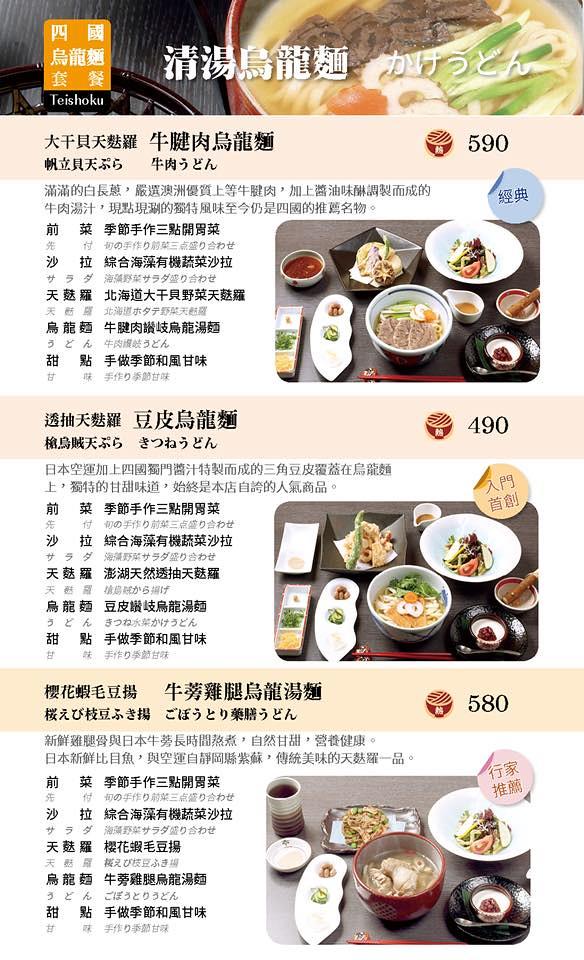 四國 讚岐烏龍麵天麩羅專門店 Menu 菜單價位08