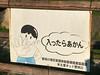 Photo:関西弁ですね By cyberwonk