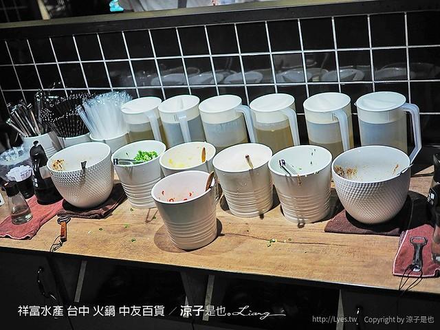祥富水產 台中 火鍋 中友百貨 53