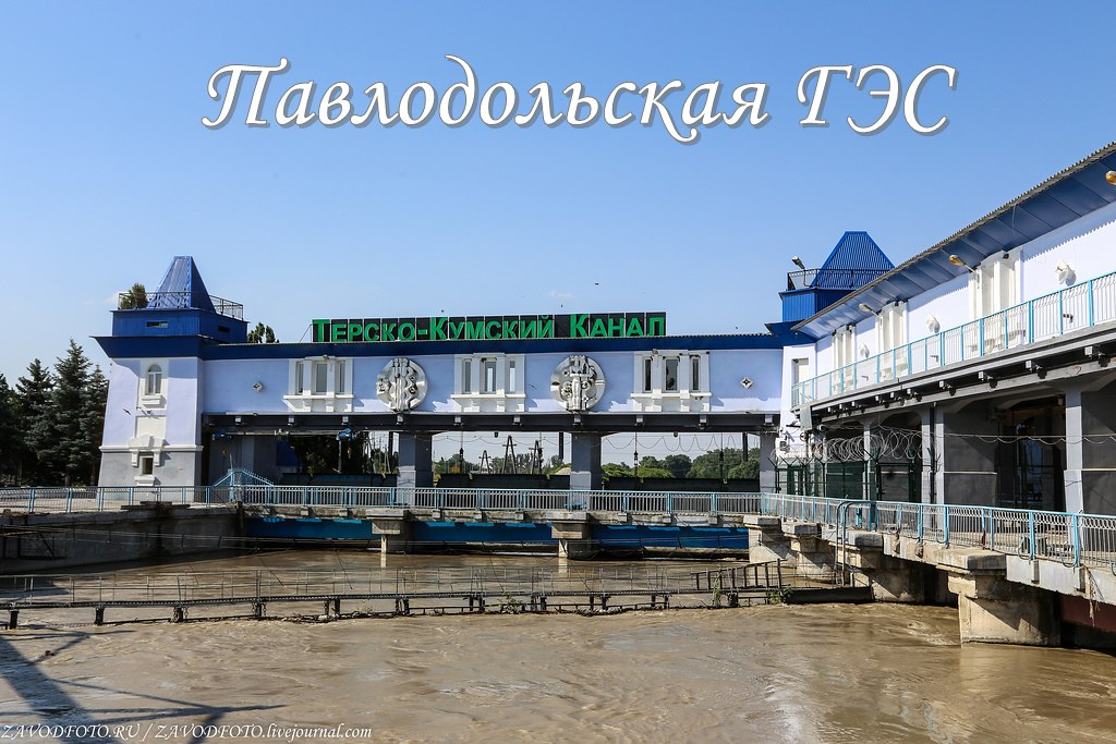 Павлодольская ГЭС