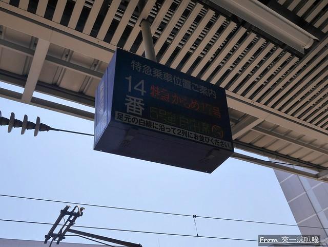 長崎交通-特急列車海鷗號13
