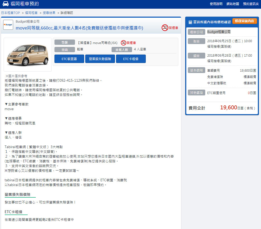 Tabirai日本租車預約教學