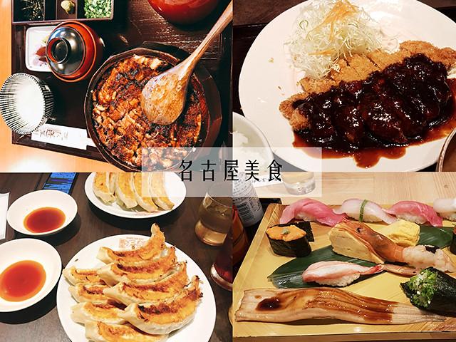 Nagoyafood