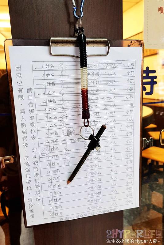 台中小火鍋-九冠樓 (2)