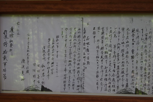 田頭岩窟観音堂