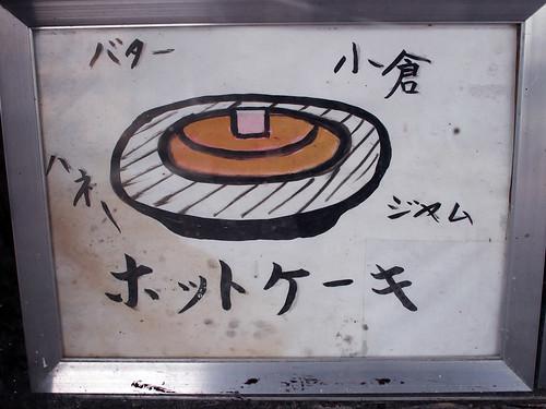 伊勢市・食事と喫茶寿_ホットケーキイラスト