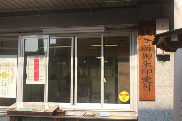 koishikawa-gosyuin008