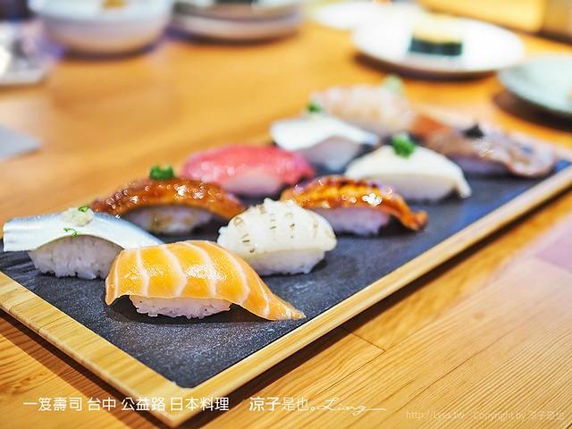 一笈壽司 台中 公益路 日本料理 22
