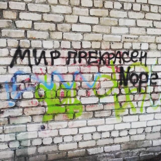 Неоднозначная надпись особенно в контексте этой ободранной стены