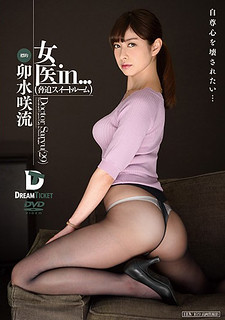 VDD-139 Female Doctor In … [threatening Suite Room] 浅水 咲 流