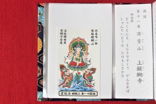 daigoji-gosyuin020
