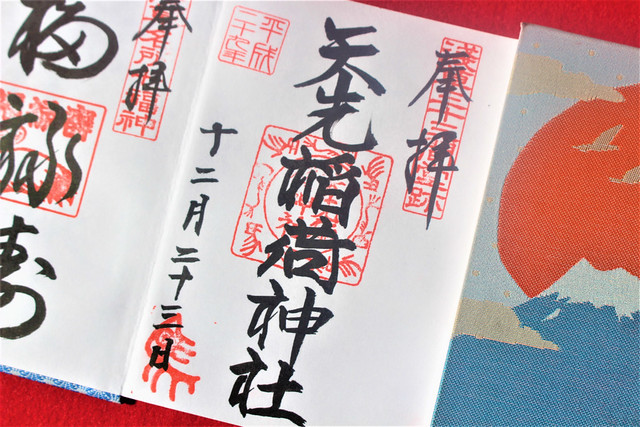 yasakiinari-gosyuin003