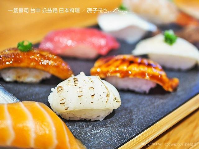 一笈壽司 台中 公益路 日本料理 27