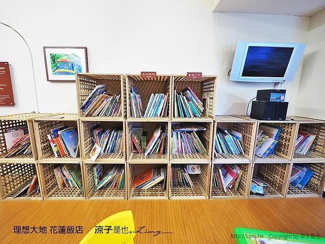 理想大地 花蓮飯店 31