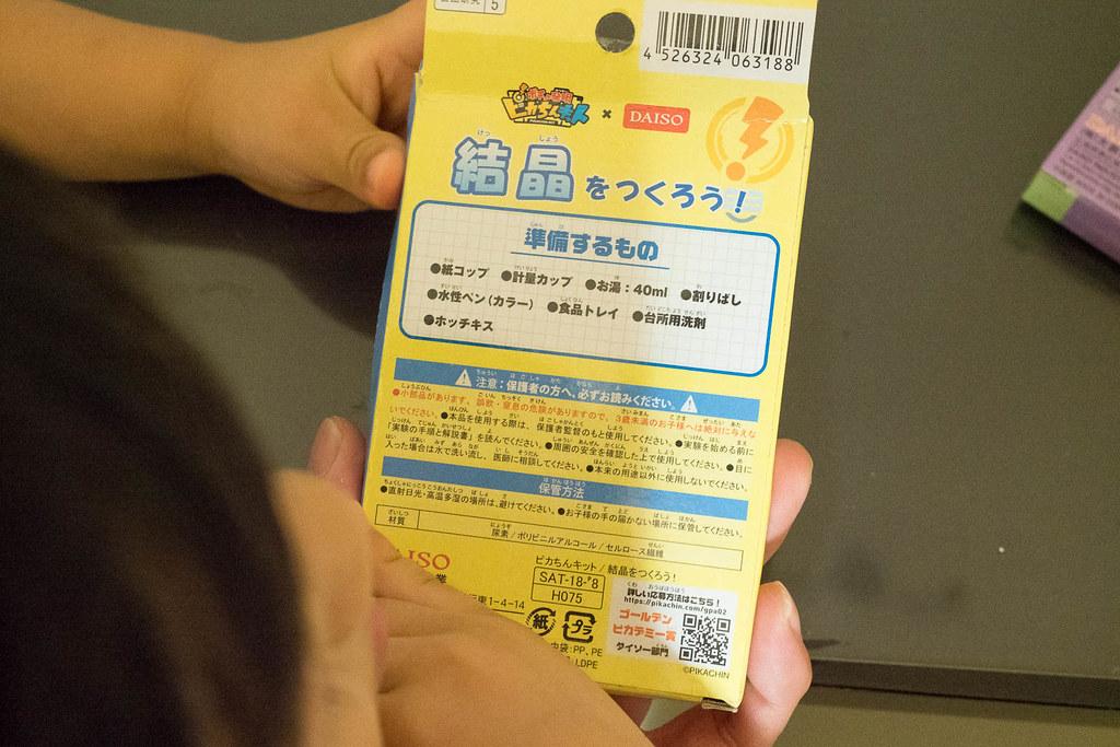 Daiso_pikachin-3