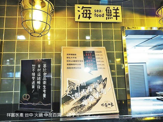 祥富水產 台中 火鍋 中友百貨 14