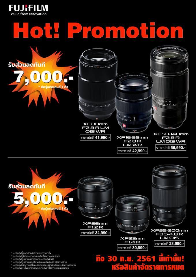 fuji lens promotion