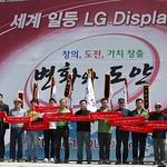 LG디스플레이 한상범 부회장, 시장선도 위한 혁신 활동 가속화