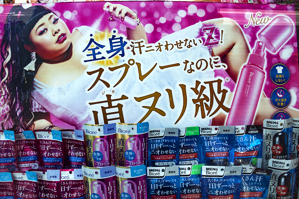 Fat woman in ad--Tokyo