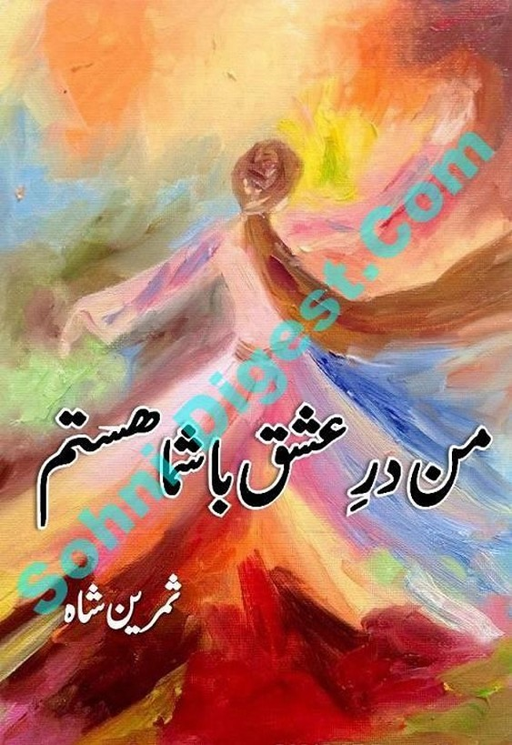 Man Dare Ishq Bashuma Hastam is a very well written complex script novel by Samreen Shah which depicts normal emotions and behaviour of human like love hate greed power and fear , Samreen Shah is a very famous and popular specialy among female readers