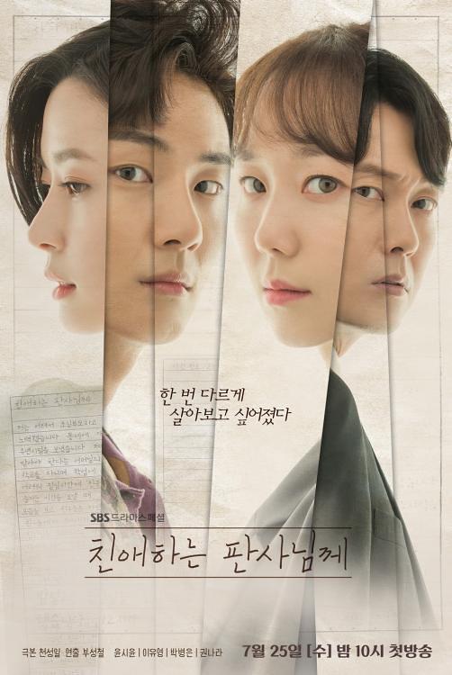 Thẩm Phán Kính Mến (2018)