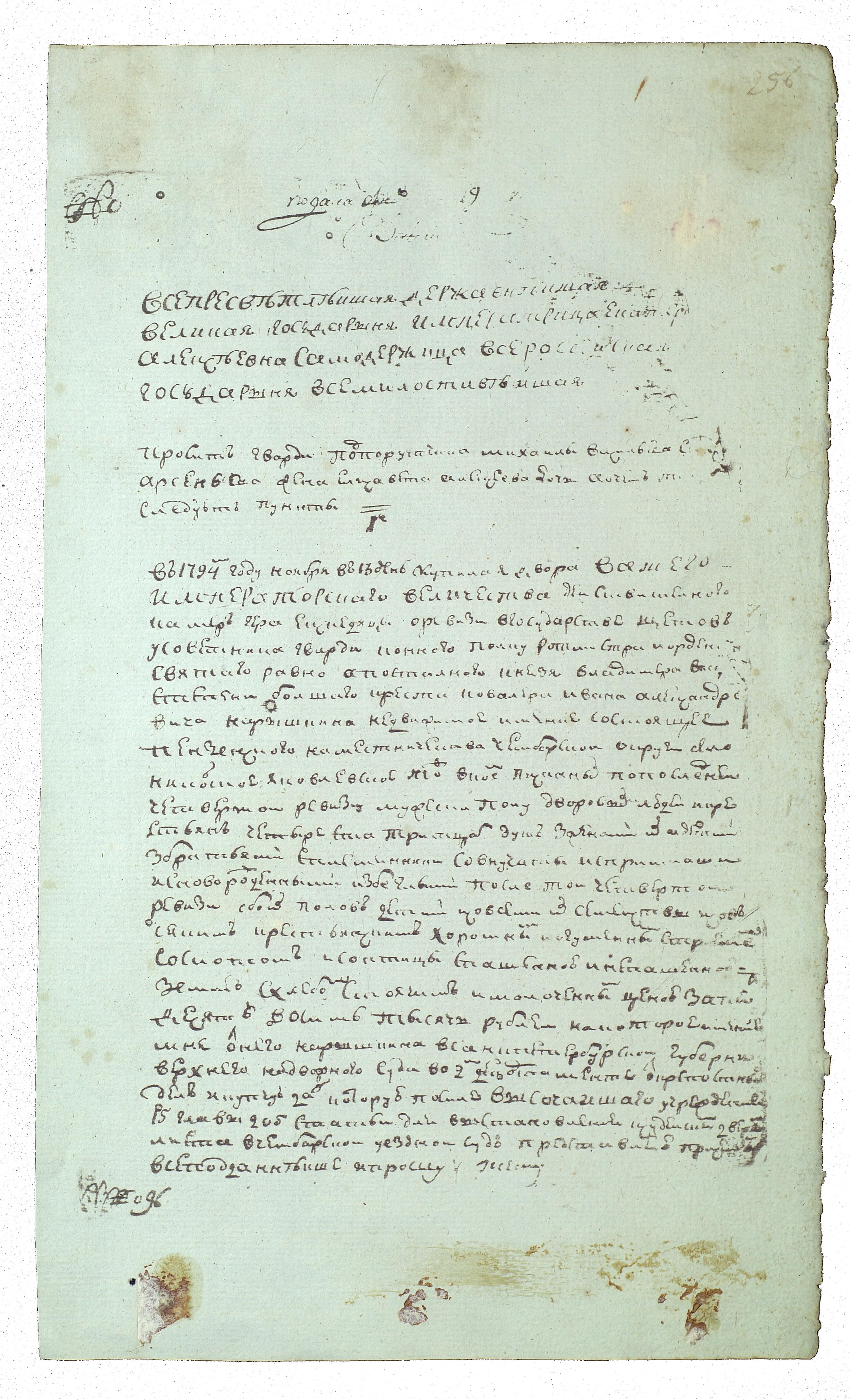 Прошение Е.А. Арсеньевой о вводе ее во владение имением. 19 февраля 1795 г.