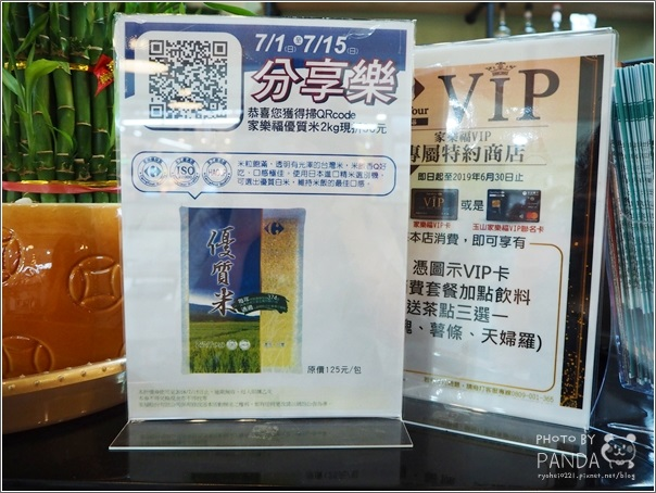 茶自點複合式餐飲(中壢家樂福店) (11)