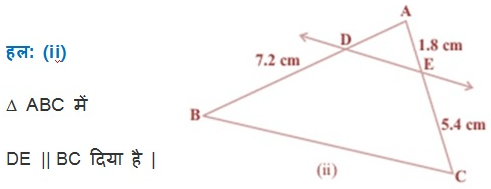 ncert solutions for class 10 maths chapter 6 in Hindi Medium Ex 6.2 Q 2