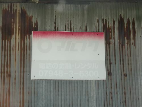 神戸市西区神出町