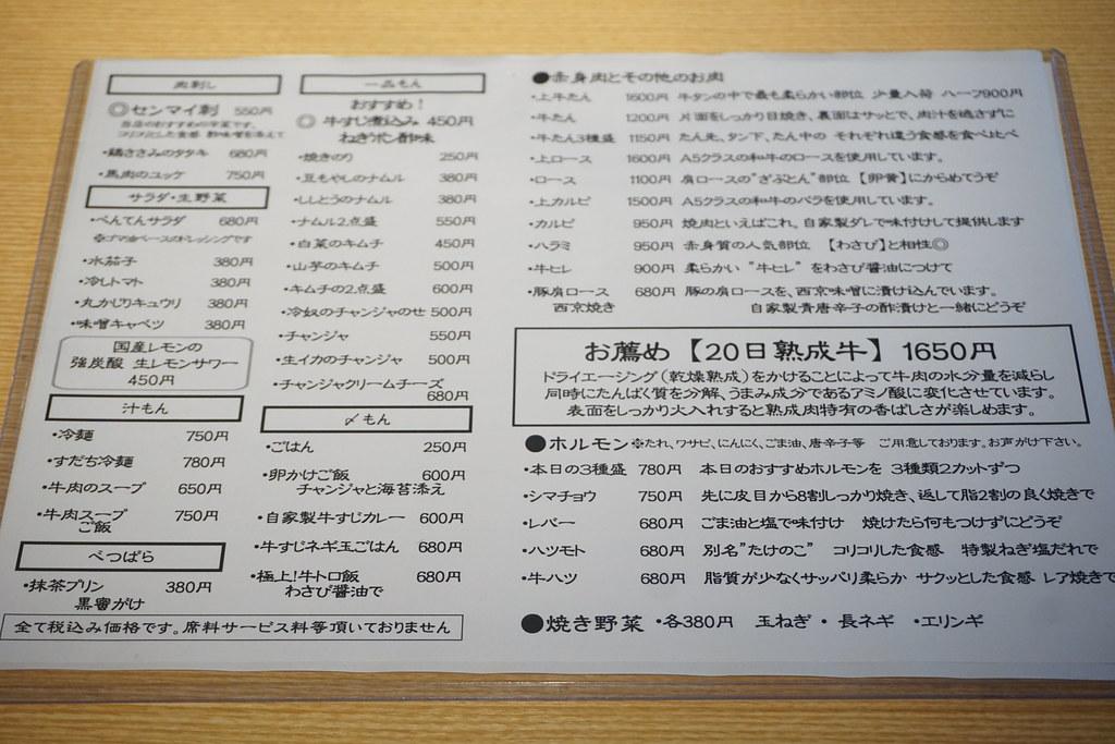 べんてん(中村橋)