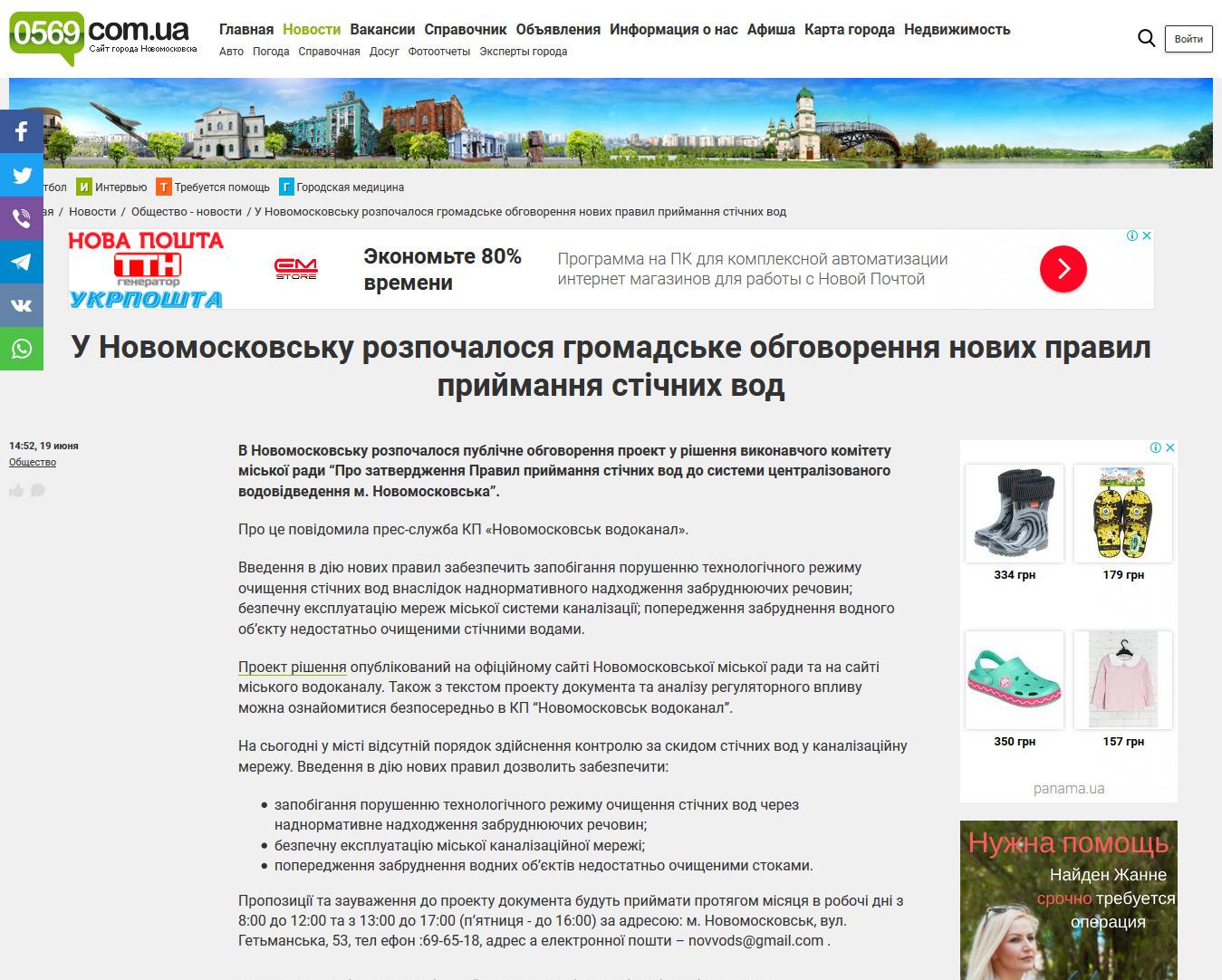 Screenshot_2018-06-28 У Новомосковську розпочалося громадське обговорення нових правил приймання стічних вод