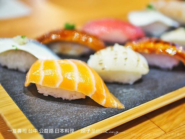 一笈壽司 台中 公益路 日本料理 24