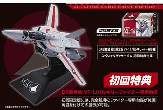DX超合金 《超時空要塞》初回限定版 「武神機(一條輝機)」!VF-1J バルキリー(一条輝機)