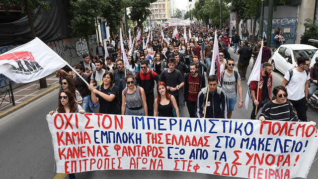 Students Demonstration (17.04.2018)