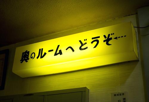 伊勢市・食事と喫茶寿8