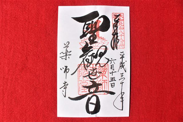 yakushiji-gosyuin021