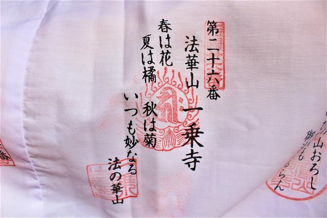 ichijoji-gosyuin003