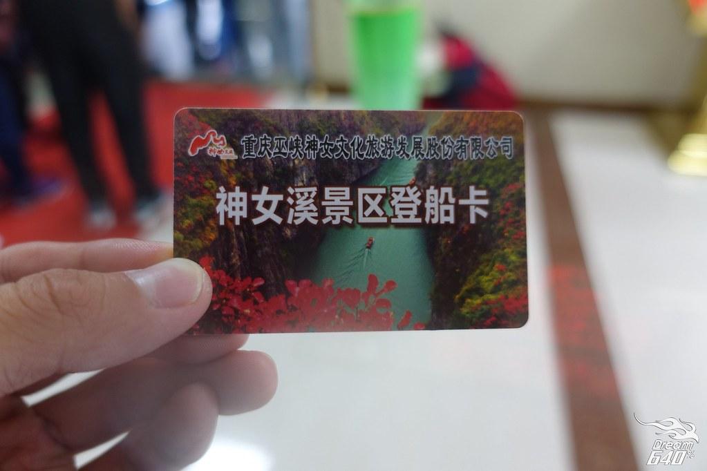 神女溪-長江三峽-01
