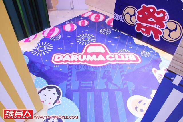 超歡樂的夏日祭典!! 玩具探險隊【期間限定DARUMA CLUB祭典特色展示區】現場報導! 可愛不倒翁大進擊~~