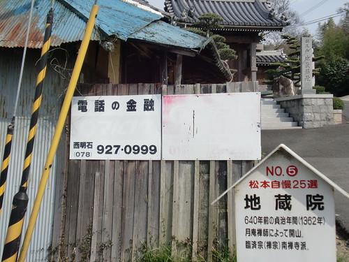 神戸市西区櫨谷町松本