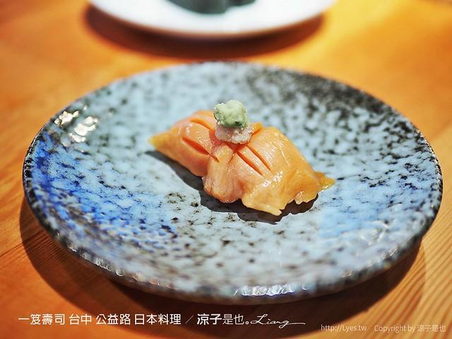 一笈壽司 台中 公益路 日本料理 15