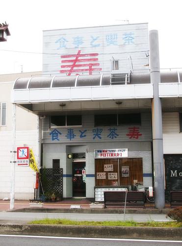 伊勢市・食事と喫茶寿外観