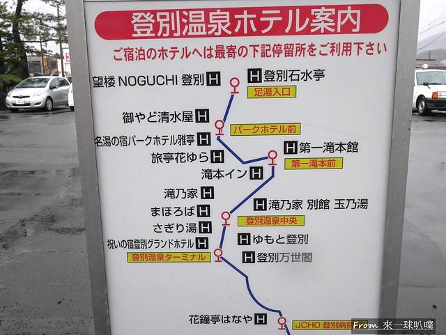 登別車站28