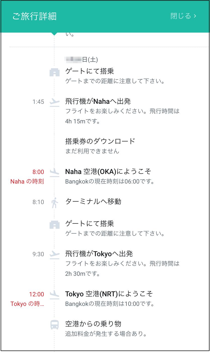 Kiwi_com_booking-12